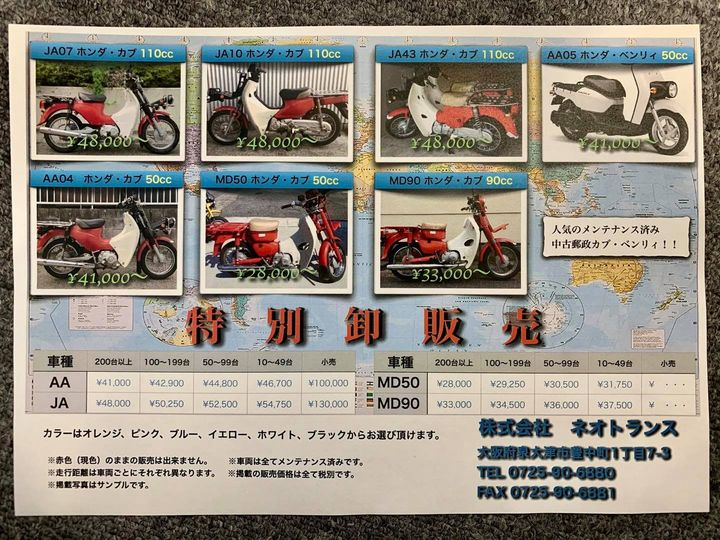 http://www.neotrans.jp/newsblog/122726526_3496376403775730_9061783304878919204_o.jpg
