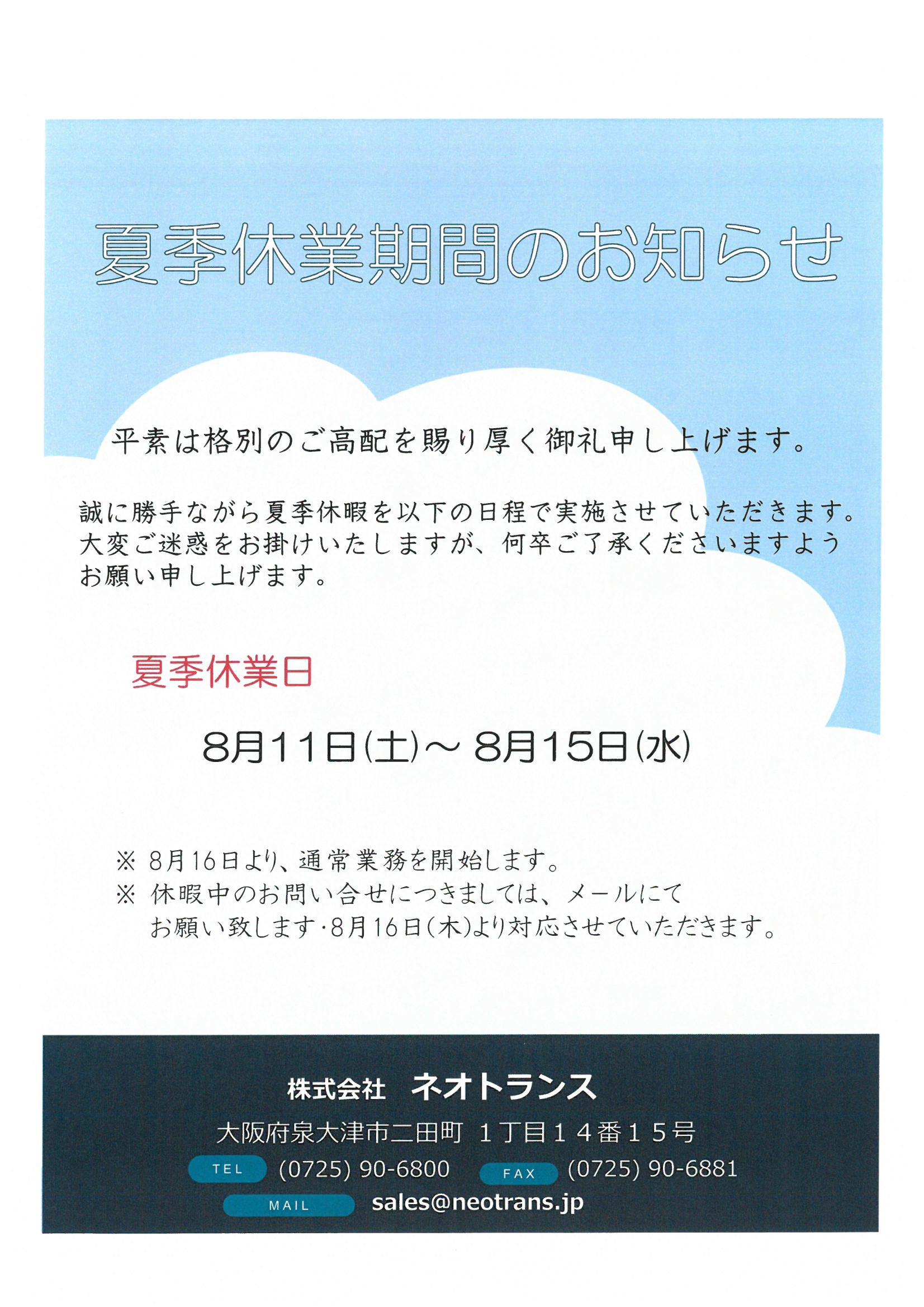 http://www.neotrans.jp/newsblog/SKM_C284e18080914440_0001.jpg